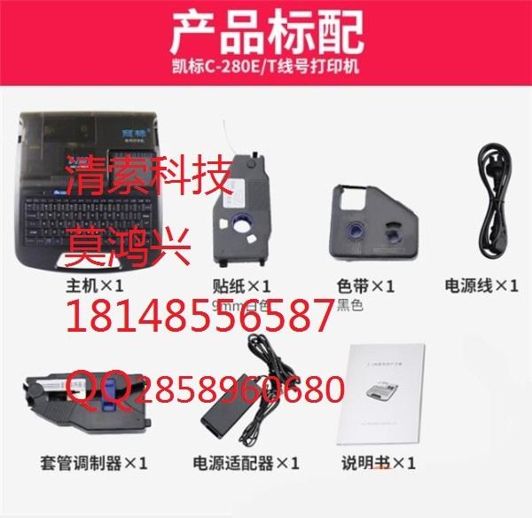 佳能麗標打號機打碼機C210E機器維修