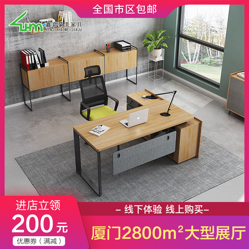 厦门老板办公桌简约现代经理桌主管办公室桌椅组合办