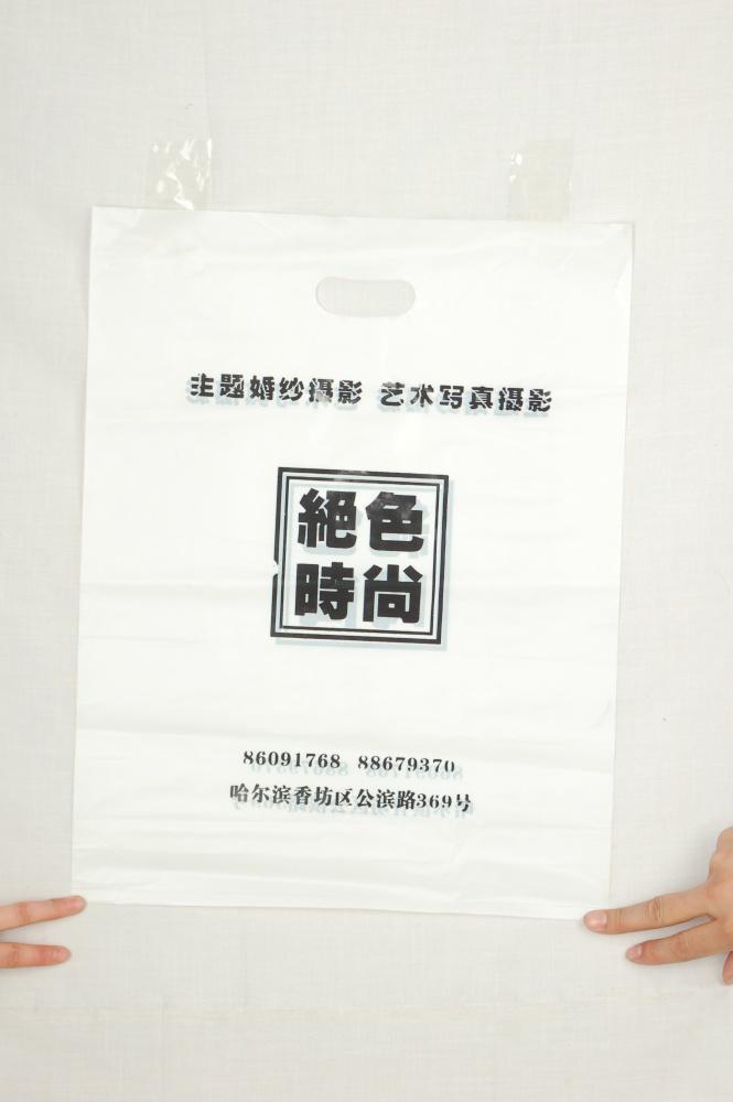 黑龙江省大庆市塑料袋厂家定制