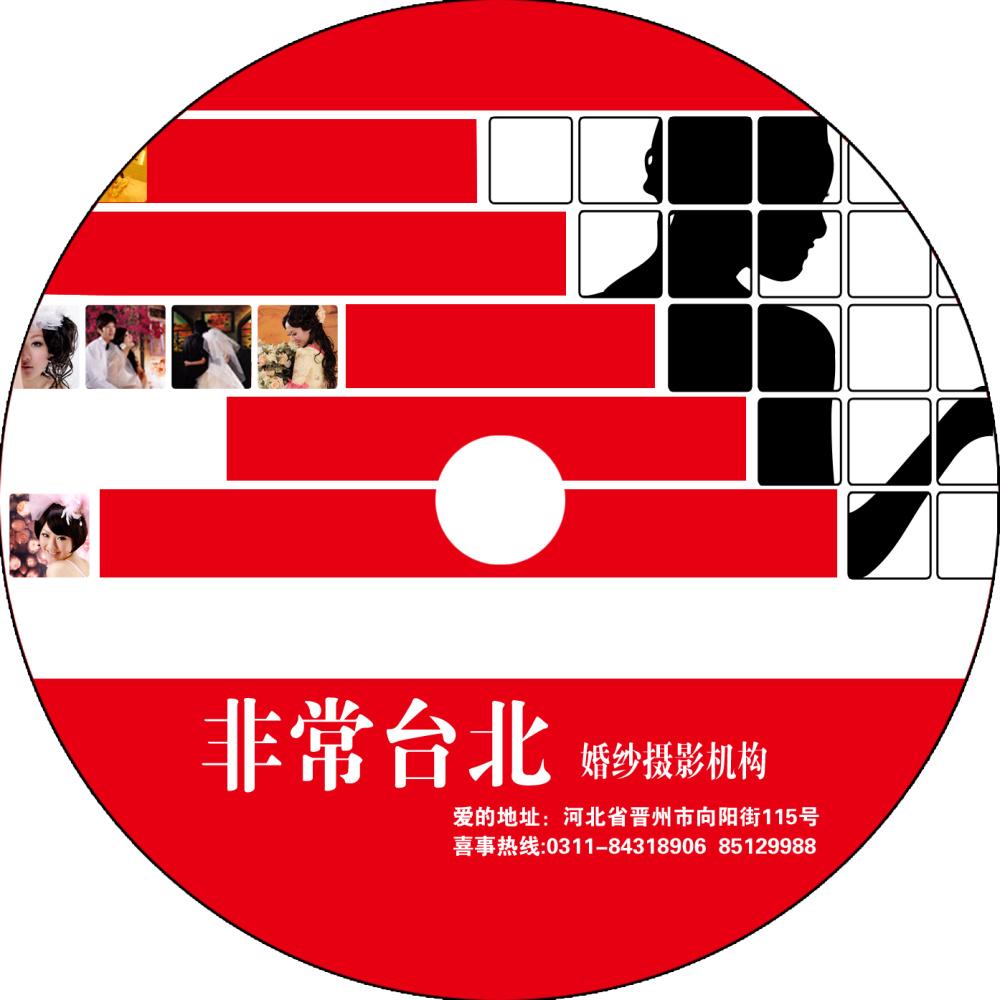 黑龙江省双鸭山市光盘定制