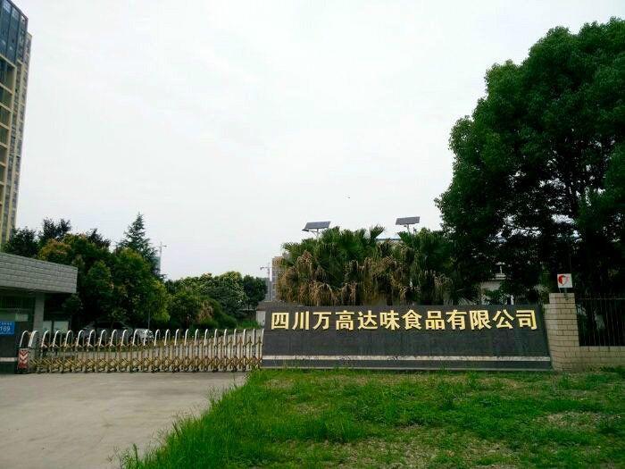 四川调味料生产厂家,调料包代加工贴牌