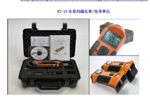 磁化率仪参数、中科地联、磁化率仪