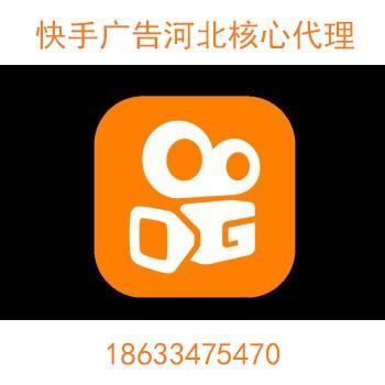 邢台快手广告、河北快手推广(在线咨询)、快手广告