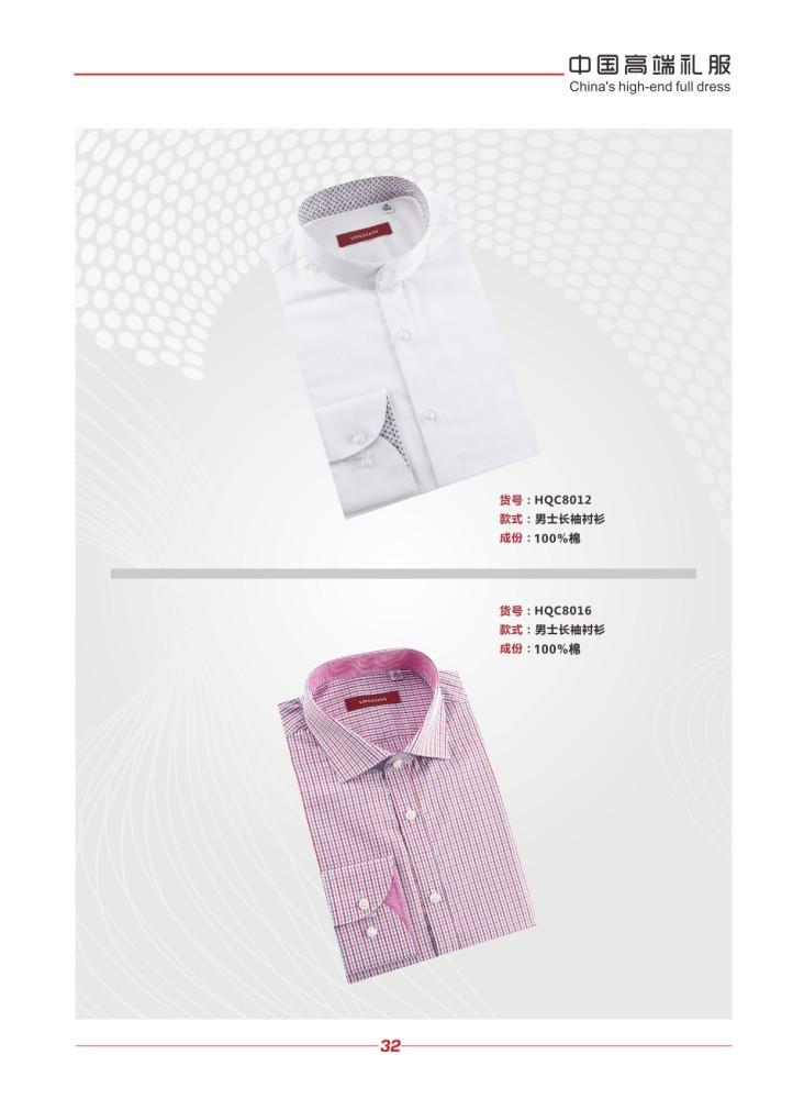 无锡服装厂、青海省服装厂、茉典服饰衬衫定制专家