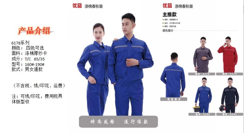 无锡工作服定制、茉典服饰、台州市工作服定制