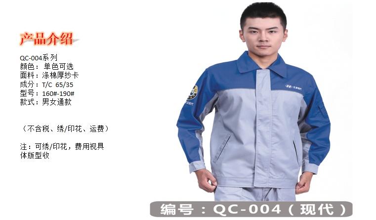 茉典服饰(图)、工作服定制厂家、驻马店市工作服定制