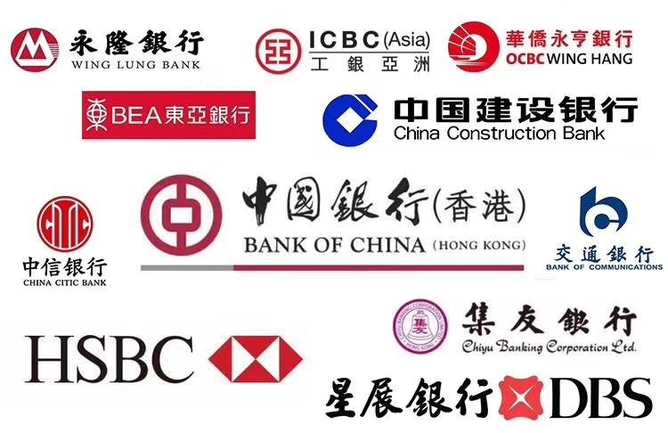 史上最快两小时开香港公司户个人户香港开户 汇丰渣打永隆