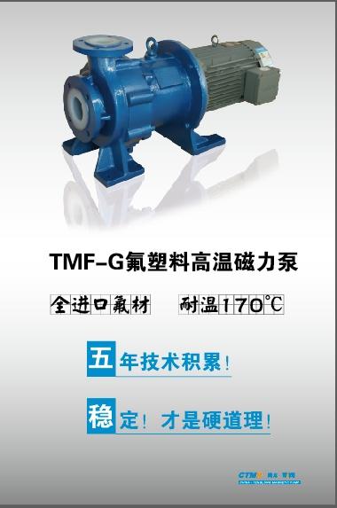 安顺市泵、腾龙泵阀、氟塑泵