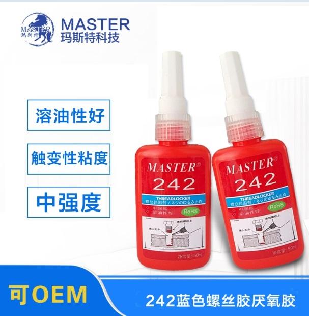 厌氧胶和螺纹紧固胶、玛斯特、肇庆市厌氧胶