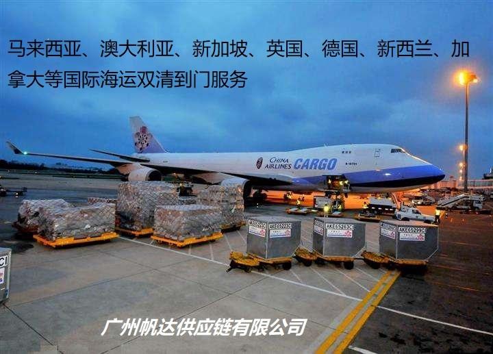 中国到德国海运、广州帆达供应链有限公司、怀化市德国海运