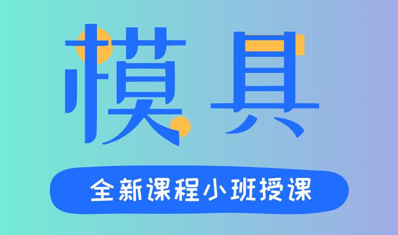 苏州Pro/E模具设计培训、工艺造型设计