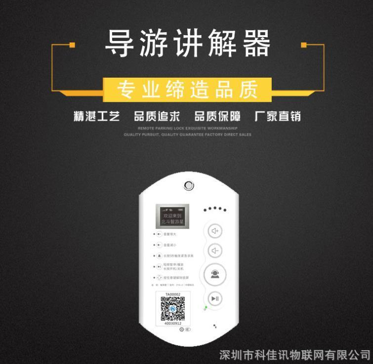 景区自助感应讲解器 无线电子导游机设备