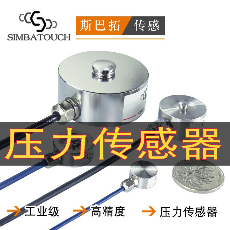 S型称重测力传感器、伊春市测力传感器、斯巴拓电子