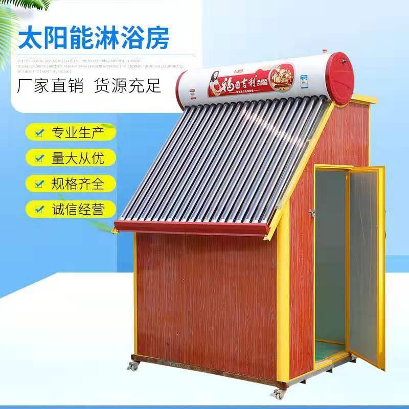 梅州市太阳能浴室、太阳能热水器洗澡间、太阳能浴室批发价格