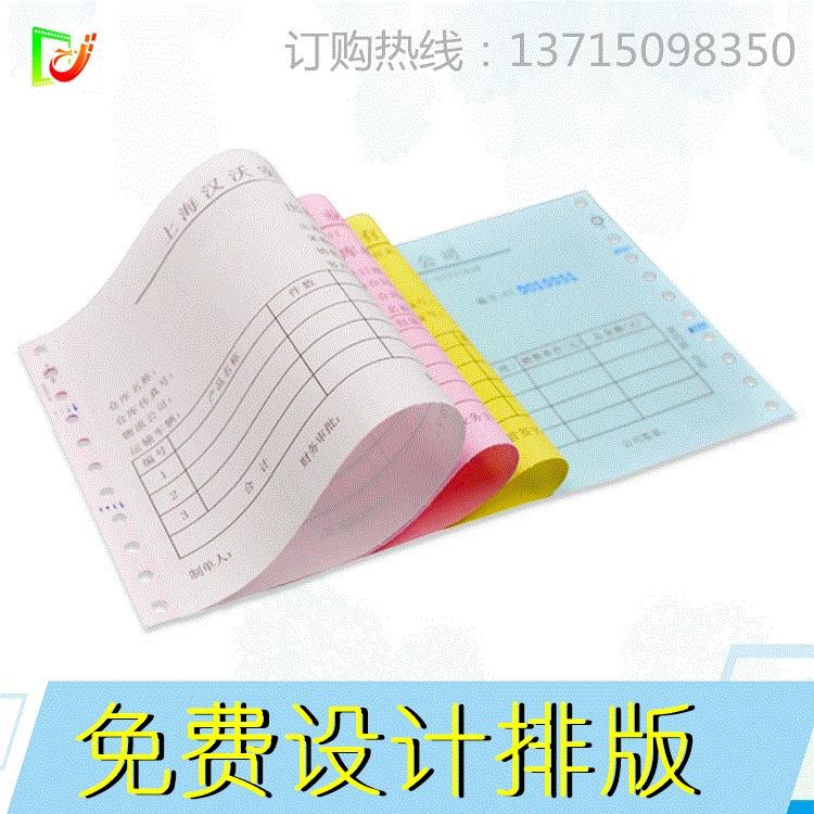 二 三联机打出入库单定做带孔采购单票据联单印刷厂家