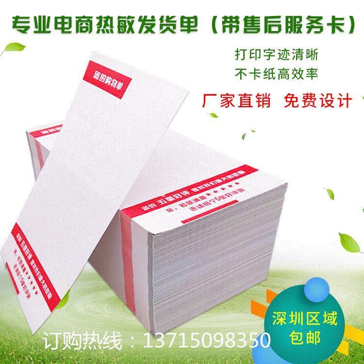 热敏纸发货单 发货清单102*152.4mm ,电商物流配套发货单