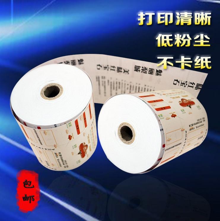印刷厂家供应热敏纸印刷加工定制,8色高速票据印刷机产能大释放