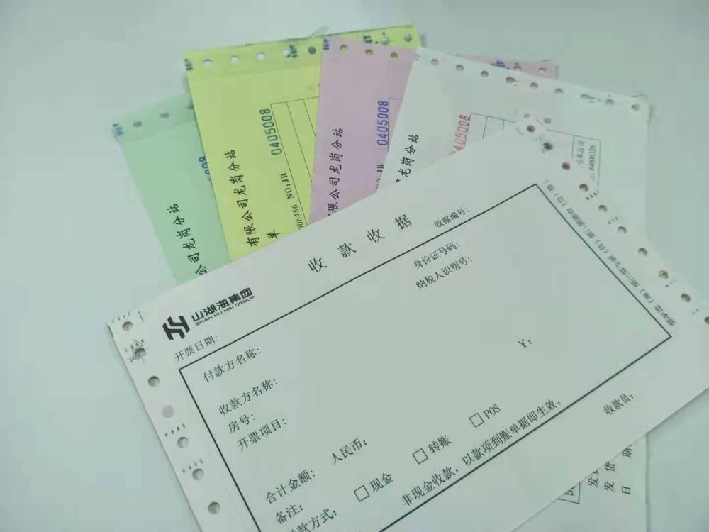 单据定做联单送货单销售销货清单出库单开单本订制收款收据票据