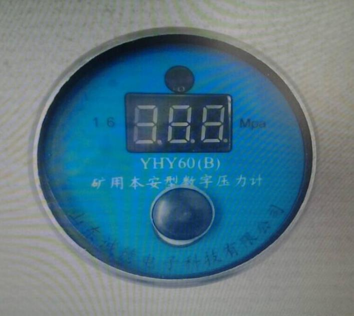 YHY60(D)矿用本安型数字压力计