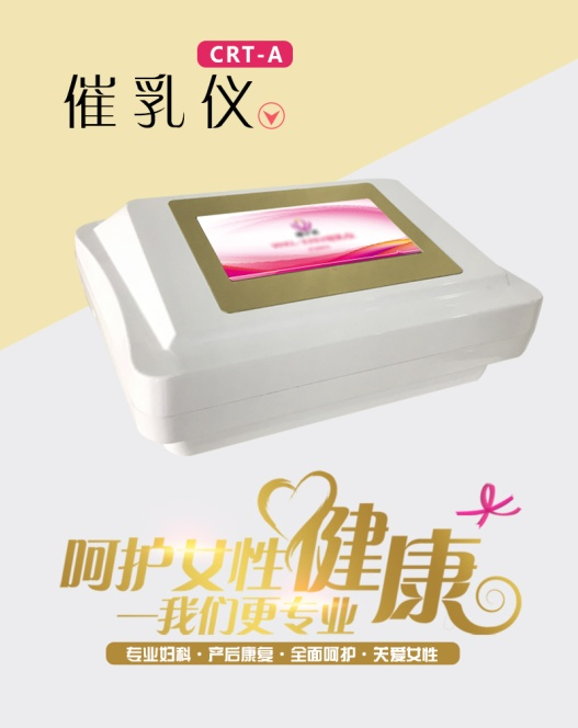智能催乳仪生产厂家 月子中心产后催奶仪器价格