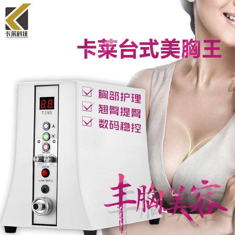 徐州卡莱医美厂家直销 台式美胸仪