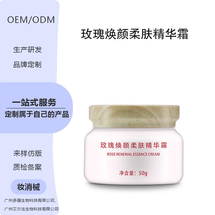 广州玫瑰焕颜柔肤精华霜50g  OEM代加工工厂直售
