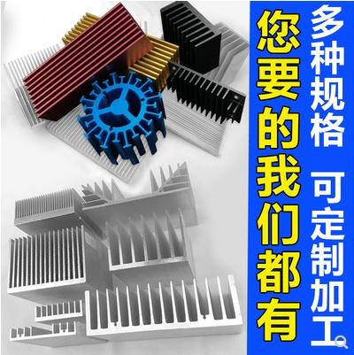 散热片散热器、专业生产铝型材电子散热片,欢迎咨询。龙岩市