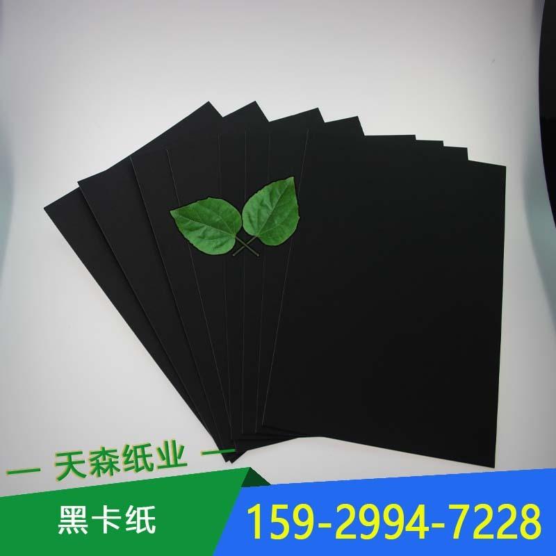 厂家供应儿童手绘画纸  黑卡纸200g  可裁切成A3A4尺寸