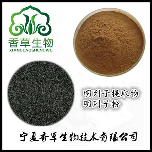 明列子提取物供应商  批发明列子粉300目 明列子浓缩粉批发价