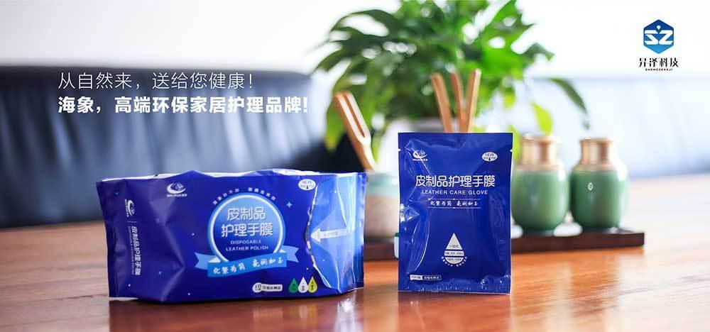 皮具护理手膜-海象皮具护理产品招商加盟