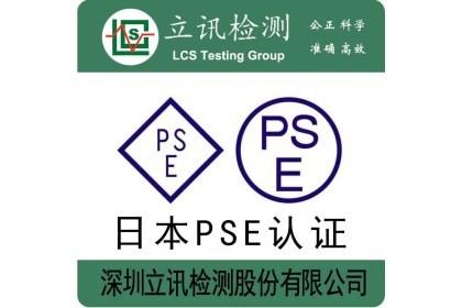 移动电源锂电池日本PSE认证测试项目及其标准