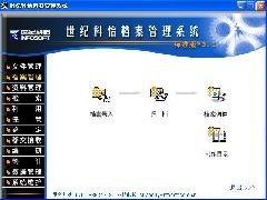北京科怡档案管理系统软件