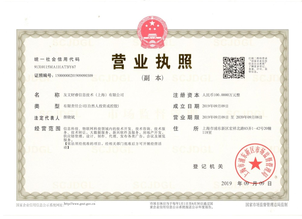 自贸区注册 公司变更、卢湾区自贸区注册、自贸区注册