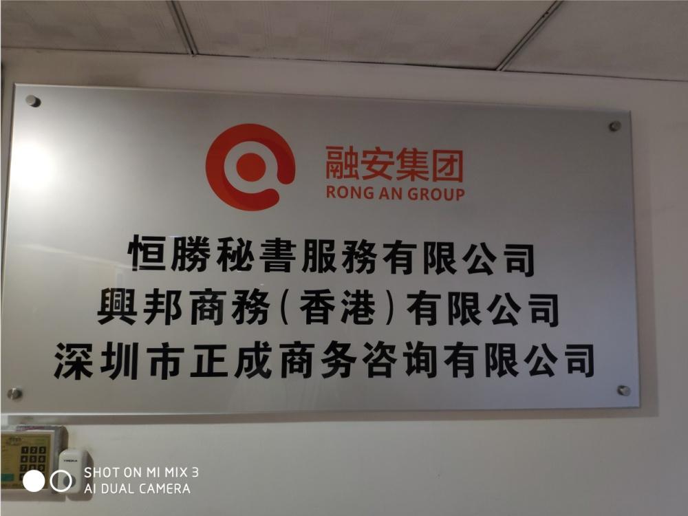 汕尾市注册香港公司、一手办理、注册香港公司需多少费用