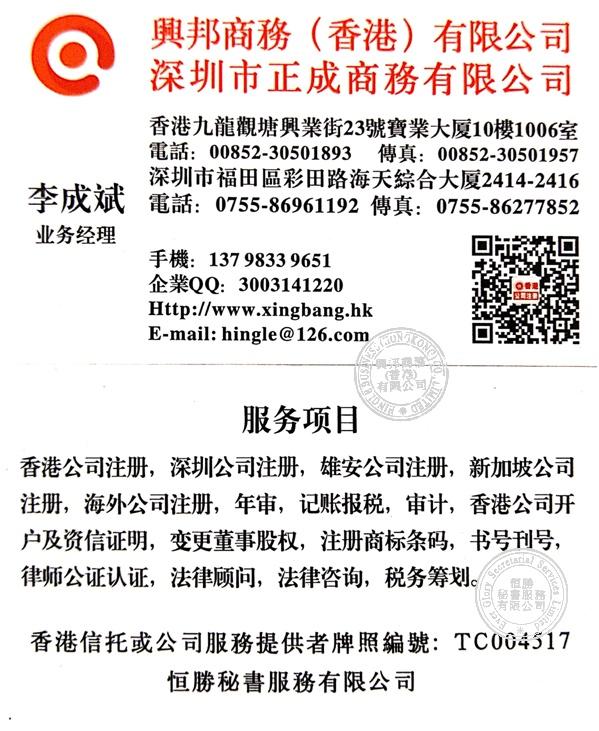 大庆市香港公司注册、香港公司注册地址、香港公司注册(优质商家