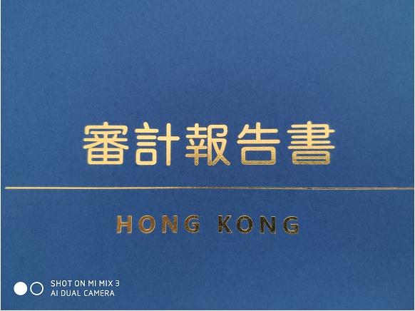 菏泽市注册香港公司、一手办理、深圳哪里注册香港公司