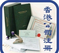 香港公司注册好处、深圳、香港、新加坡、、鞍山市香港公司注册