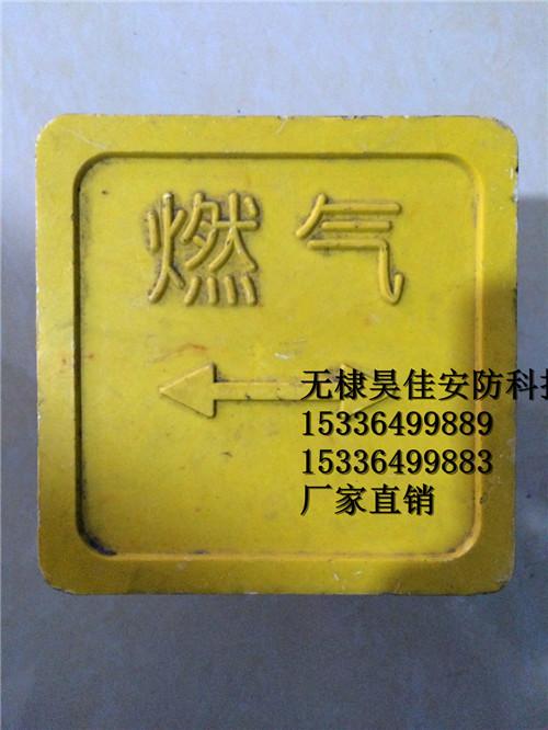 电力标志砖、无棣昊佳(在线咨询)、辽阳市标志砖