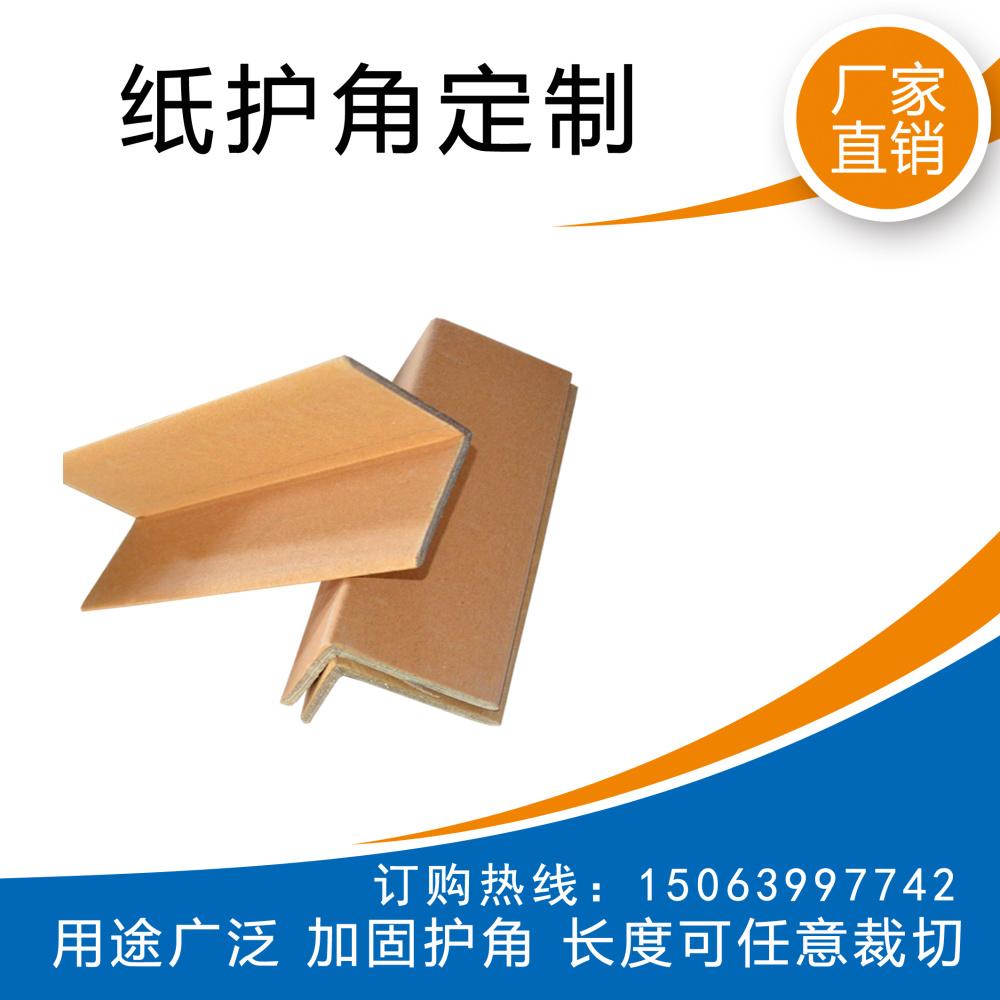 厂家直销石家庄市高邑县环绕型纸护角 可印刷护角 质量上乘