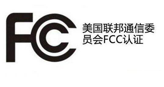 FCC-ID认证是什么?找哪家机构做