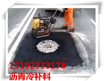 安徽芜湖公路应急沥青冷补料/冷补沥青销售电话