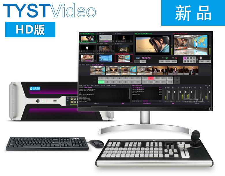 天影视通ProCaster HD融媒体真三维虚拟演播室系统