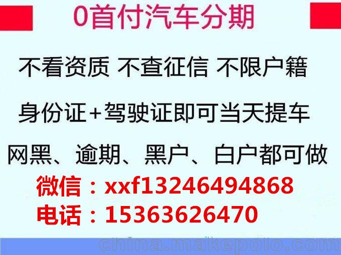 惠州零首付有哪些公司