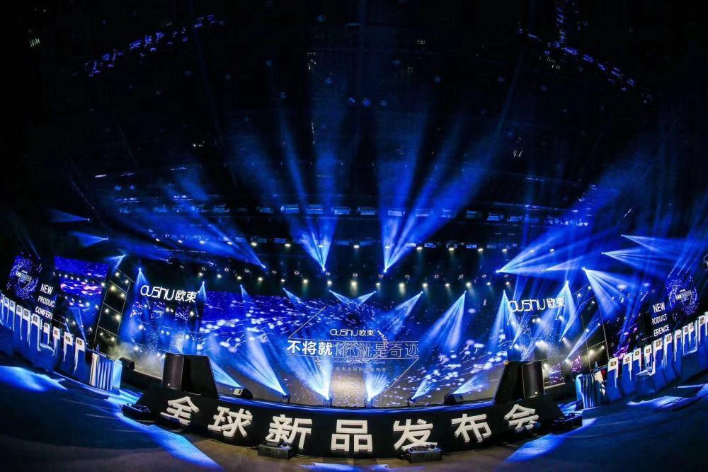 广州欧束生物科技有限公司