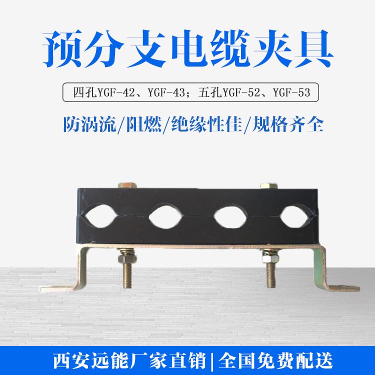 邵阳市电缆固定支架、电缆固定支架型号、分之电缆夹具(商家)