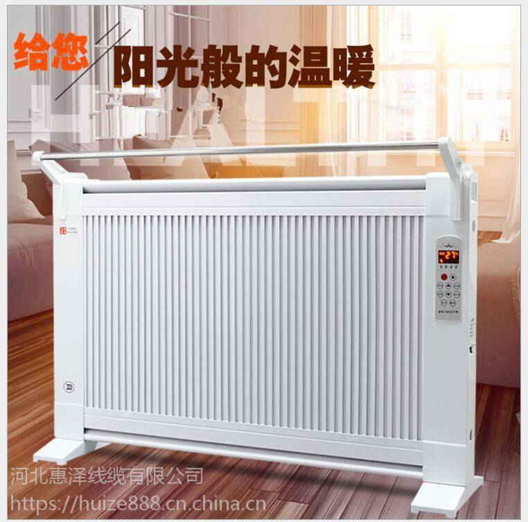 湖州市电暖器、碳纤维电暖器怎么安装、河北惠泽碳纤维电暖器