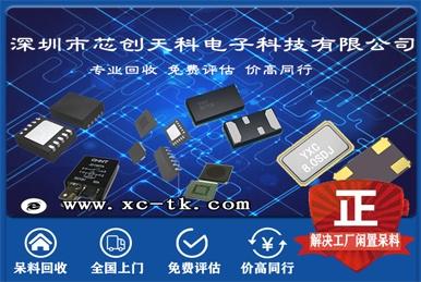 回收IC集成电路,高价收购电子工厂库存呆滞料