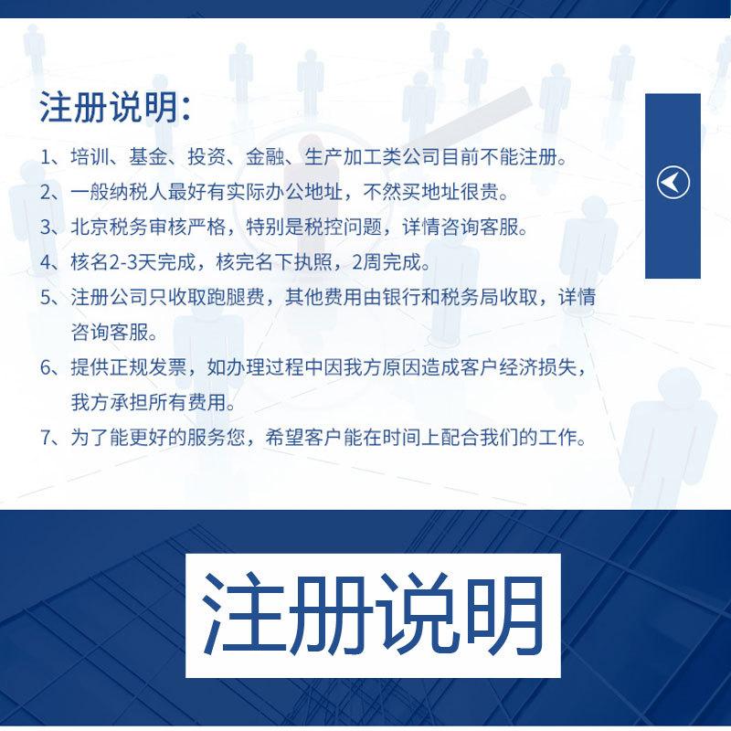 北京石景山区注册工程公司哪家