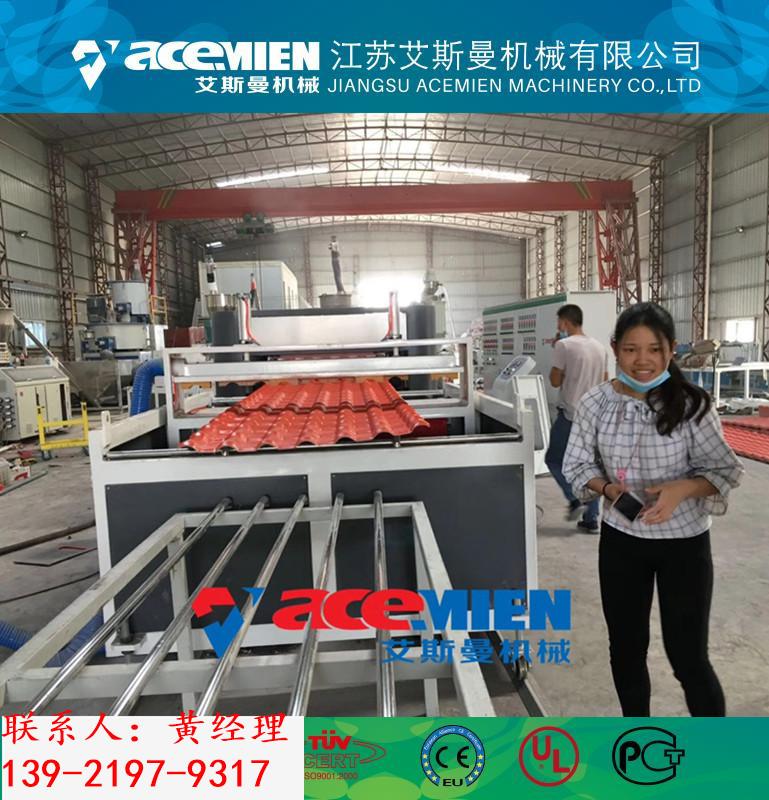合成树脂瓦设备厂家、树脂瓦设备