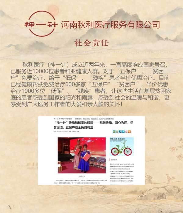 神一针北京针灸培训机构
